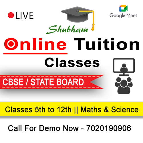 Shubham Tution Classes